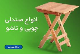 انواع صندلی های چوبی و تاشو