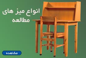 انواع میز تحریر